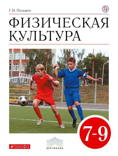 Физическая культура. 7–9 классы. Учебник - фото 1