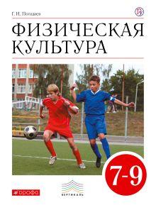 Физическая культура. 7–9 классы. Учебник