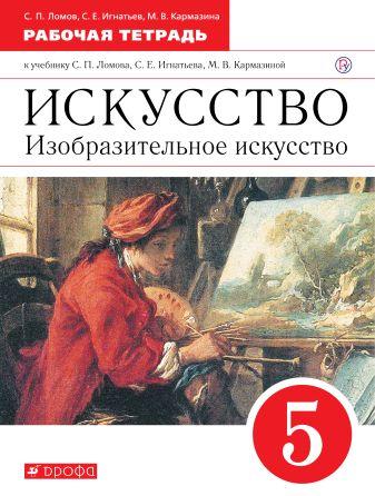Ломов С.П., Игнатьев С.Е., Кармазина М.В. - Изобразительное искусство. 5 класс. Рабочая тетрадь. обложка книги