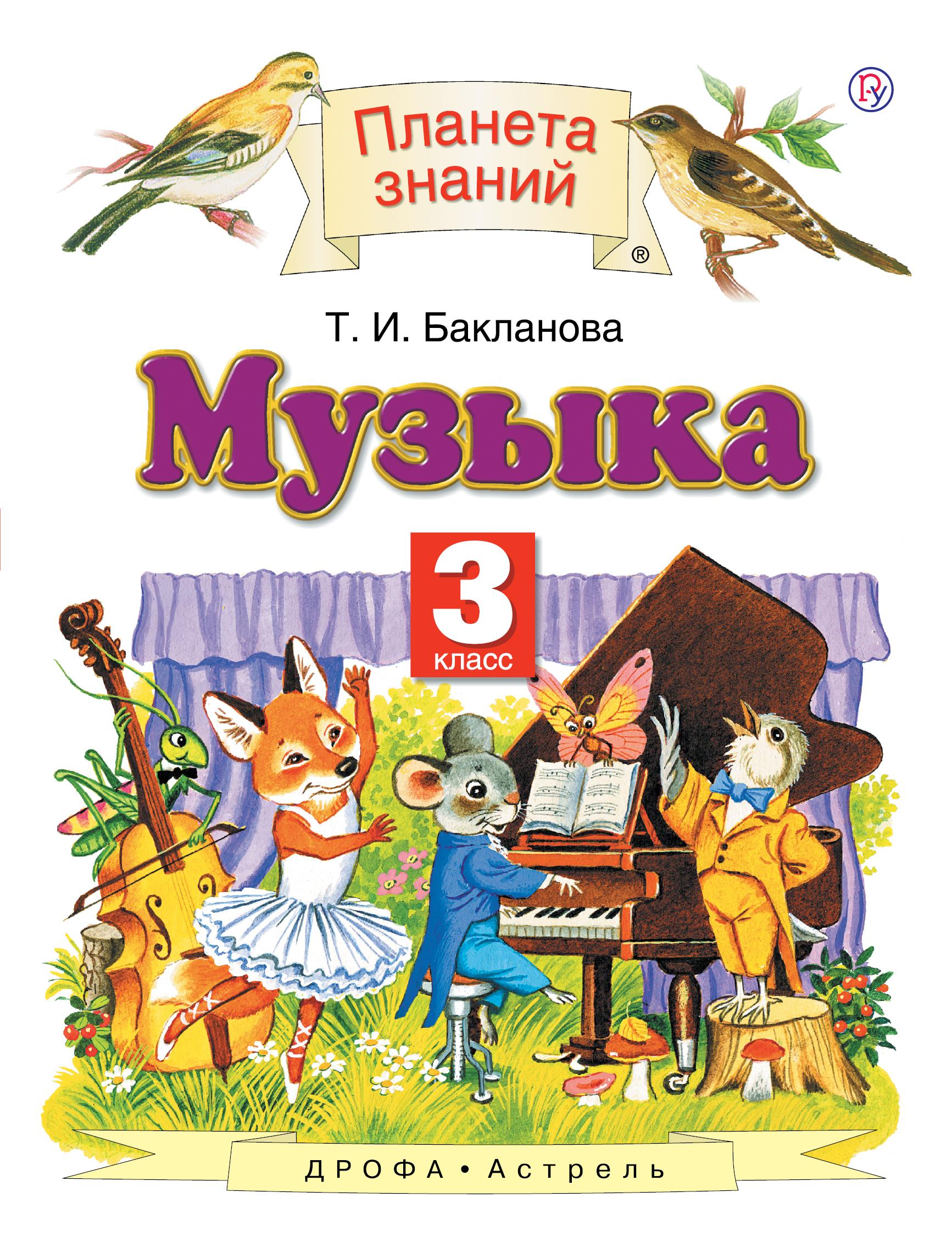 Т.И. Бакланова Музыка. 3 класс. Учебник