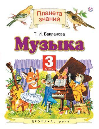 Т.И. Бакланова - Музыка. 3 класс. Учебник обложка книги