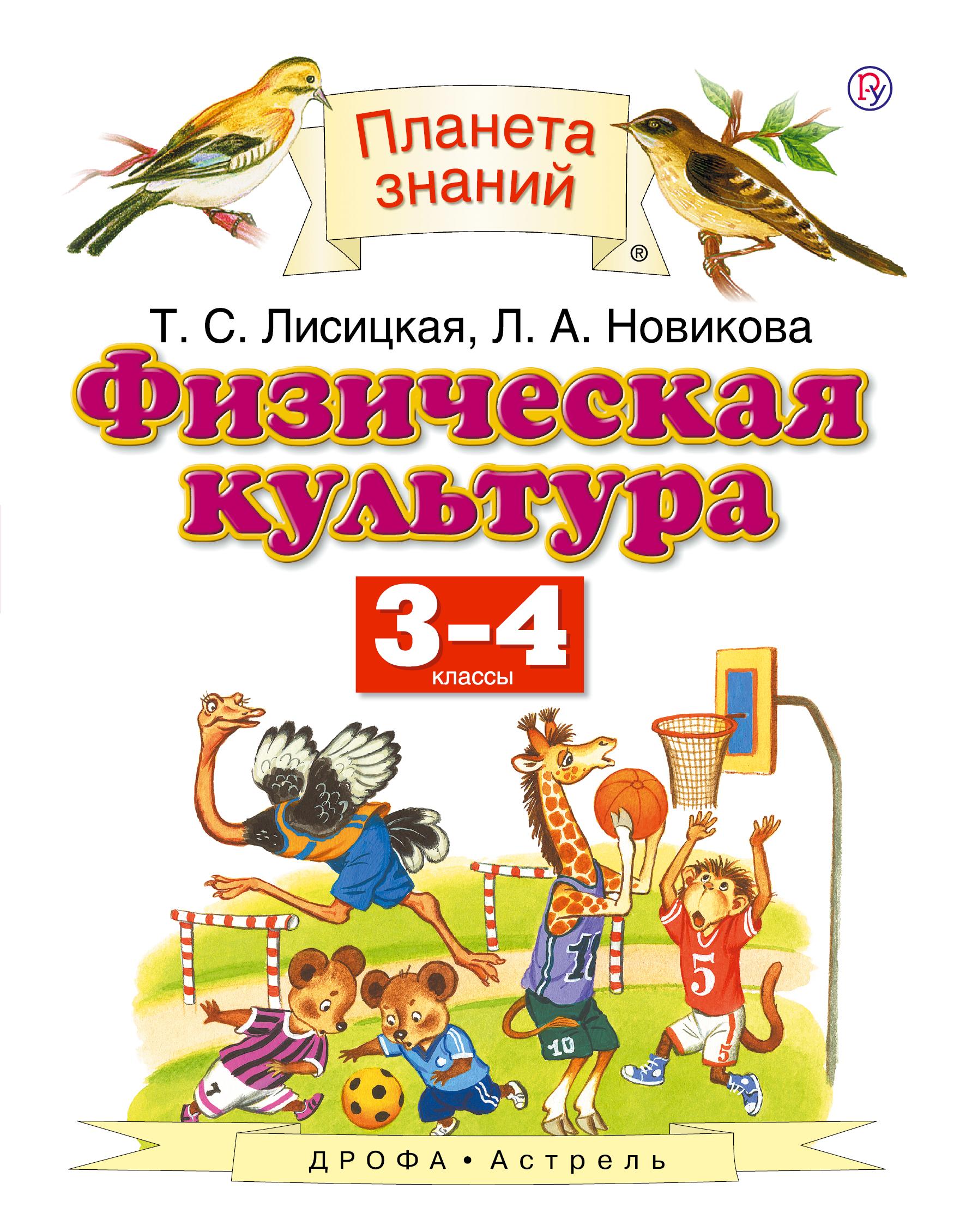 Т.С. Лисицкая, Л.А. Новикова Физическая культура. 3-4 классы.