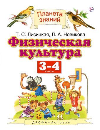 Физическая культура. 3-4 классы. Лисицкая Т.С., Новикова Л.А.