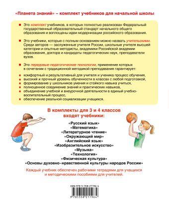 Физическая культура. 3-4 классы. Т.С. Лисицкая, Л.А. Новикова