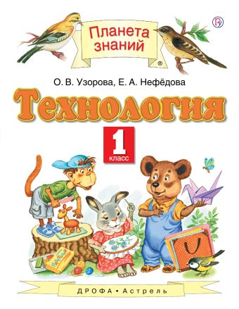 Технология. 1 класс. Учебник Узорова О.В., Нефёдова Е.А.