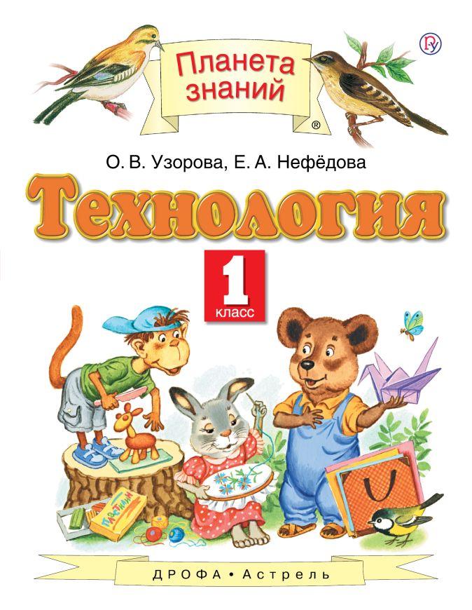 Узорова О.В., Нефёдова Е.А. - Технология. 1 класс. Учебник обложка книги