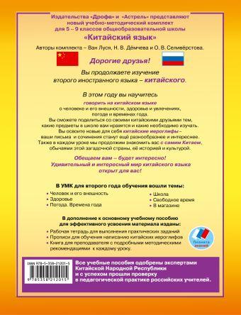 Китайский язык. 6 класс. Рабочая тетрадь Ван Луся, Н.В.Дёмчева, О.В.Селивёрстова