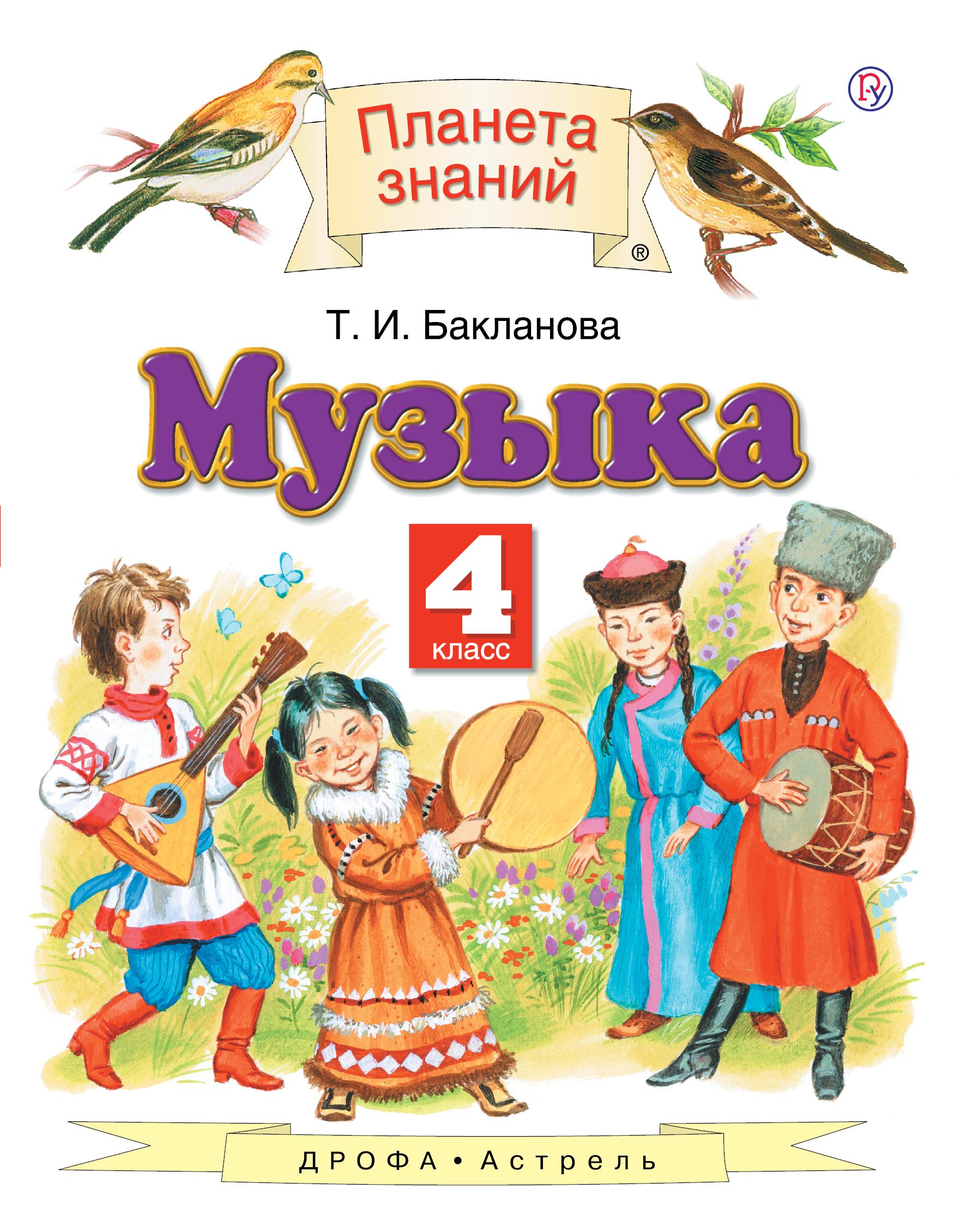 Т.И. Бакланова Музыка. 4 класс. Учебник