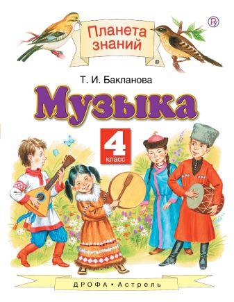 Т.И. Бакланова - Музыка. 4 класс. Учебник обложка книги