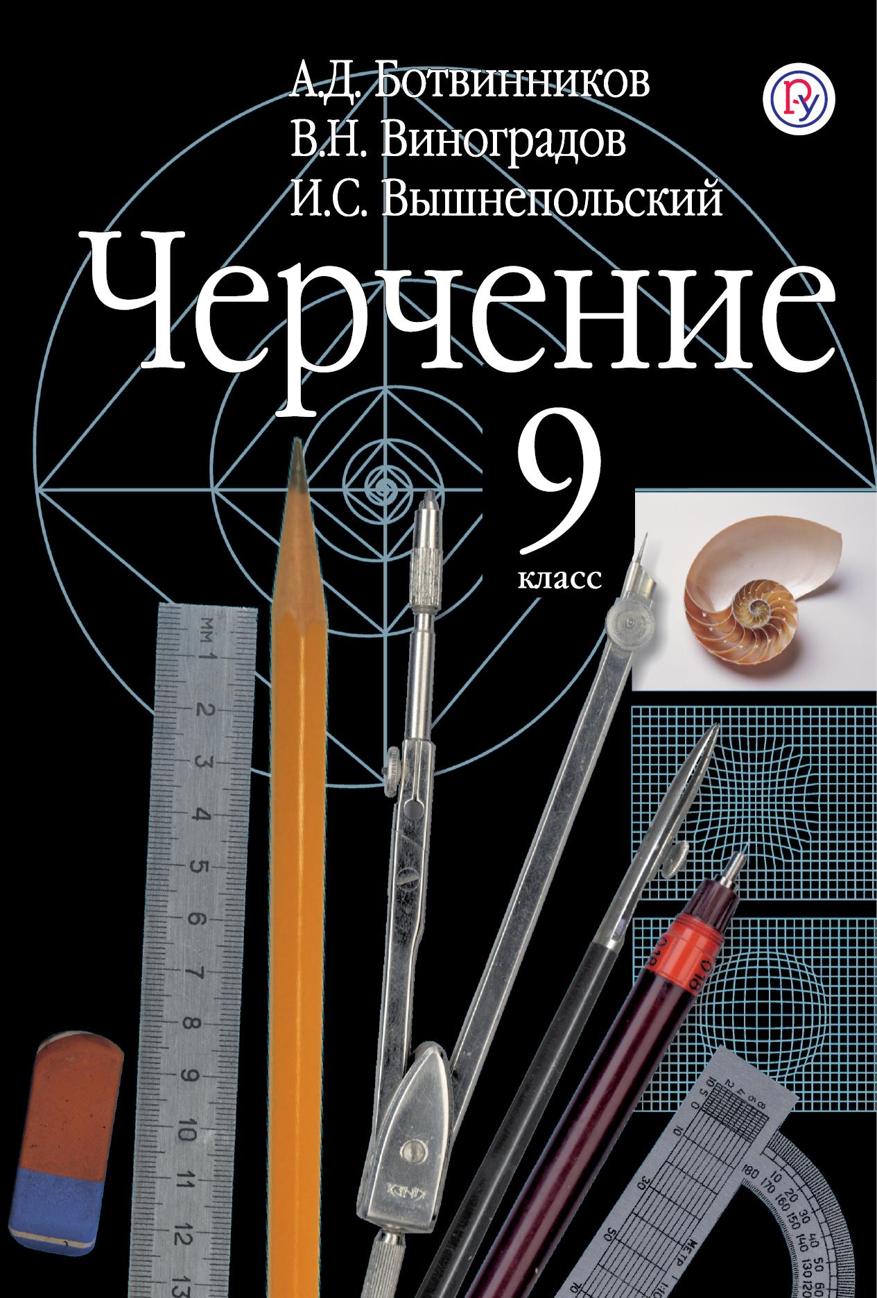 Ботвинников АД Виноградов ВН Вышнепольский ИС Черчение 9 класс