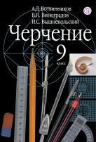 Ботвинников А.Д., Виноградов В.Н., Вышнепольский И.С. - Черчение. 9 класс' обложка книги