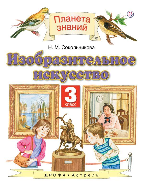 Изобразительное искусство. 3 класс. Учебник Сокольникова Н.М.