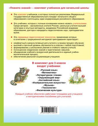 Окружающий мир. 3 класс. Рабочая тетрадь № 2 И.В. Потапов, Е.В. Саплина, А.И. Саплин