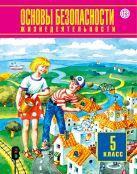 Косолапова М.В. - Основы безопасности жизнедеятельности. 5 класс' обложка книги