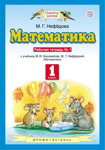 Математика. 1 класс. Рабочая тетрадь №1 Нефёдова М.Г.