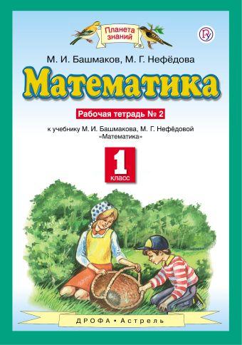 Математика. 1 класс. Рабочая тетрадь №2 Нефёдова М.Г., Башмаков М.И.