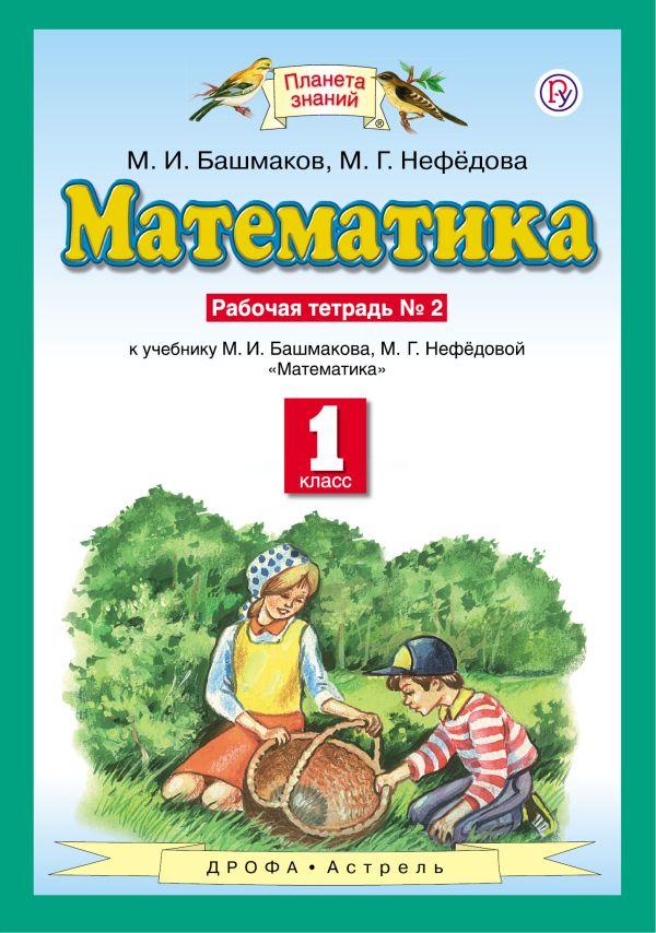 Страница53 Решебник 2 Часть 2 Класс Планета Знаний М.и.башмаков,м.г.нефедова