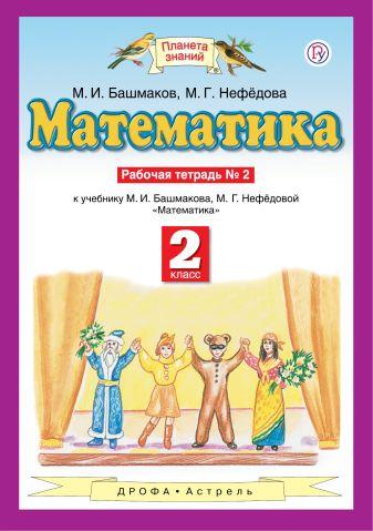 Башмаков М.И., Нефёдова М.Г. - Математика. 2 класс. Рабочая тетрадь №2 обложка книги