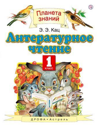 Литературное чтение. 1 класс Кац Э.Э.