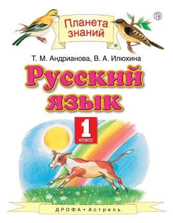 Андрианова Т.М., Илюхина В.А. - Русский язык. 1 класс обложка книги