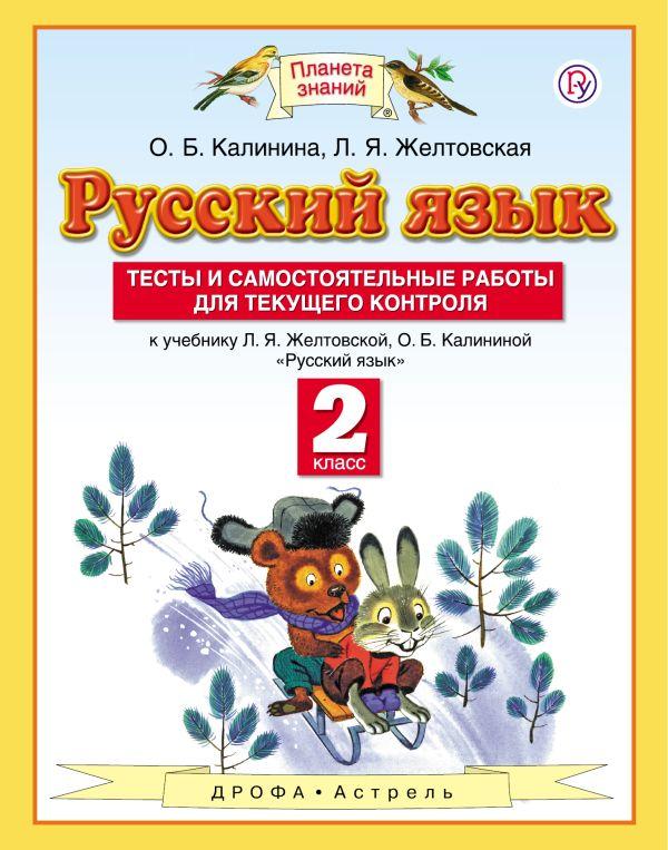 Решебник Для 2 Класса По Русскому Языку Калинина