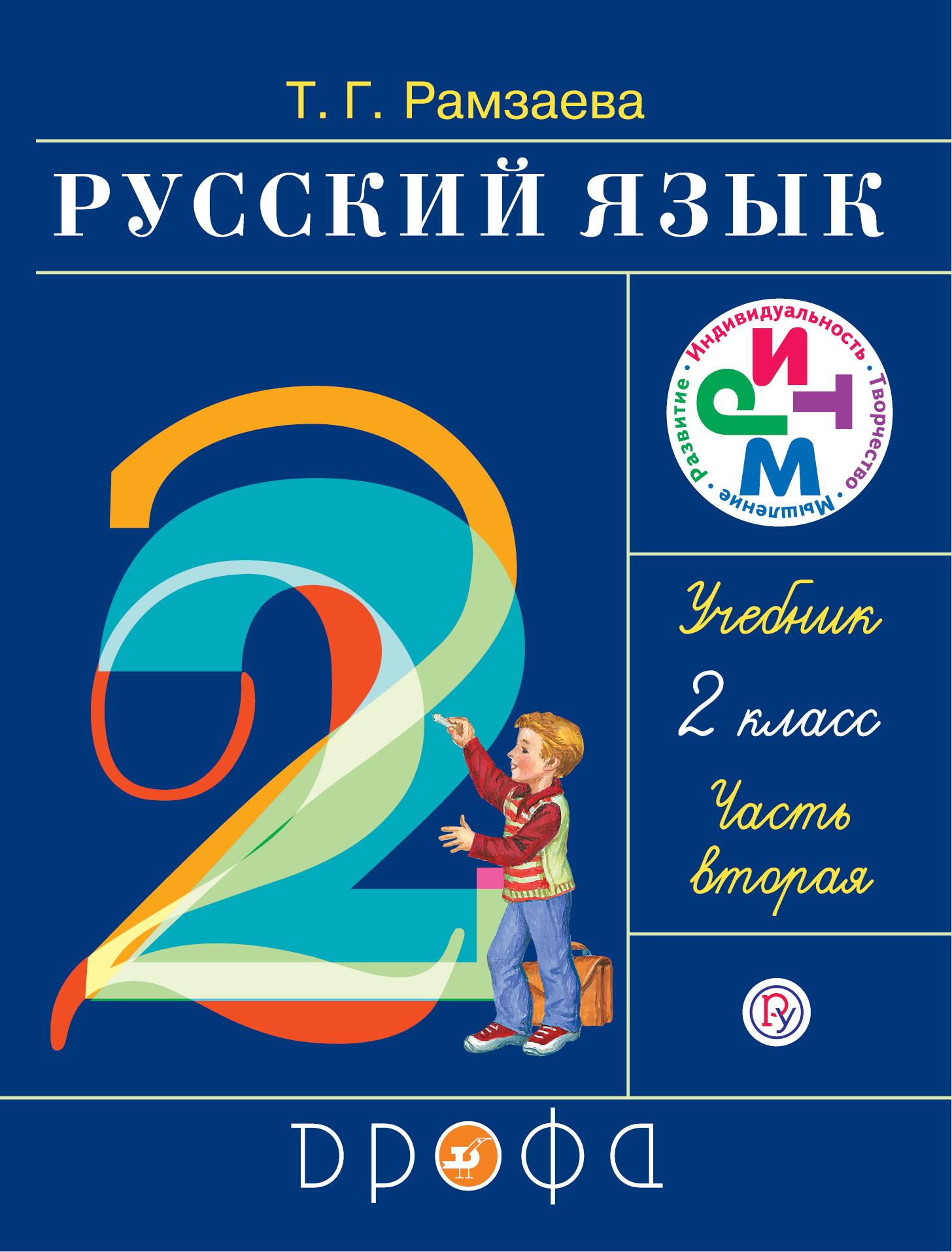 Рамзаева Т.Г. Русский язык. 2 класс. Учебник. Часть 2.