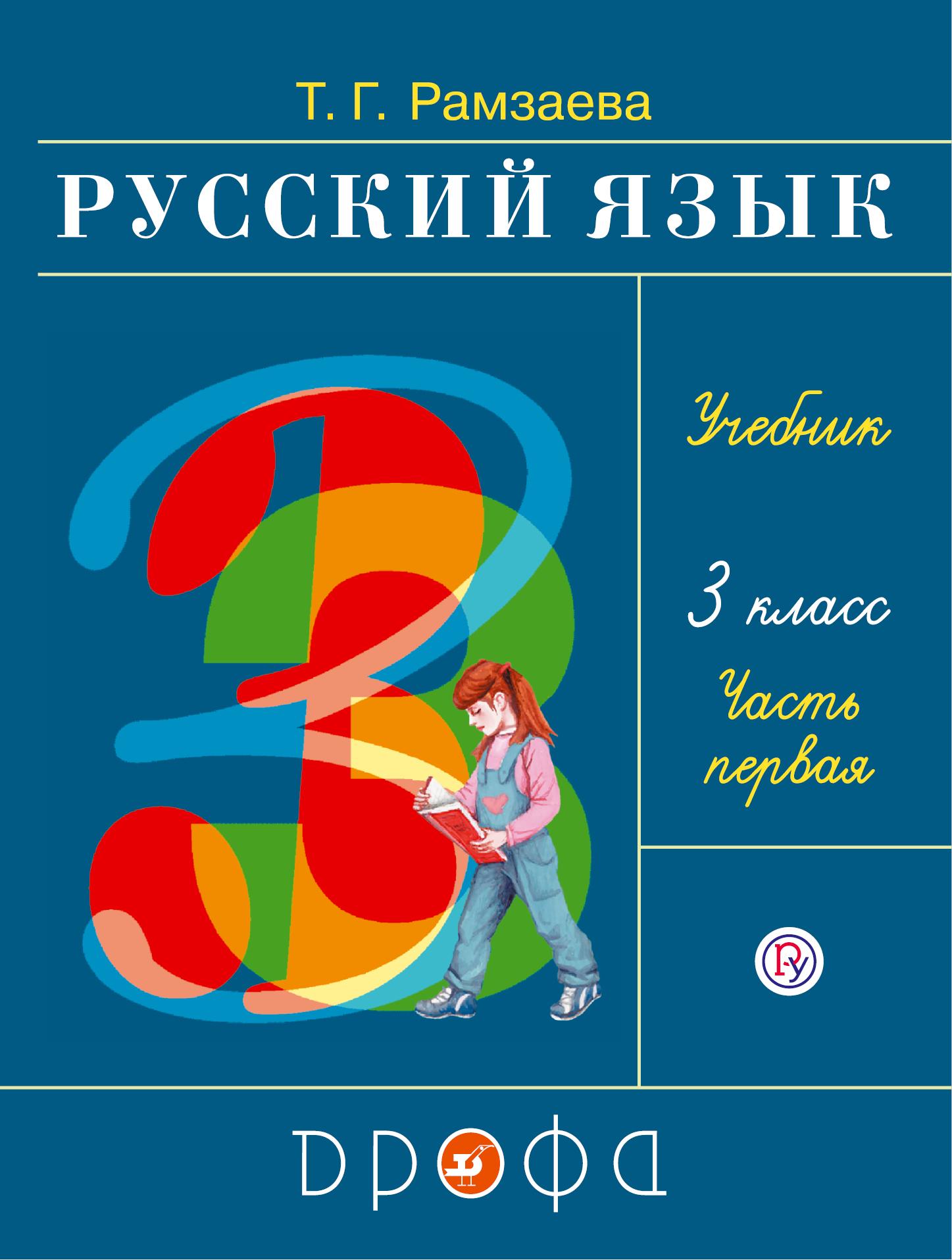 Рамзаева Т.Г. Русский язык. 3 класс. Учебник. Часть 1 русский язык 1 класс учебник ритм фгос