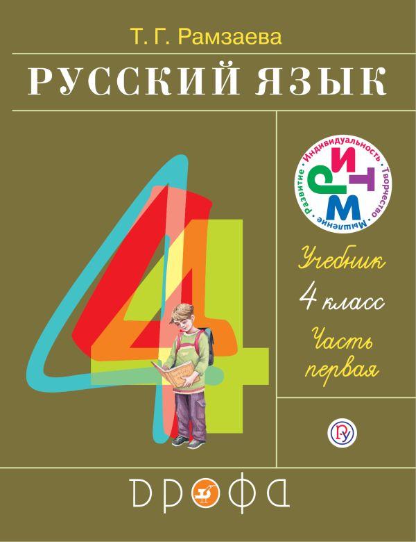 Русский язык. 4 класс. Учебник.Часть 1 Рамзаева Т.Г.