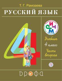 Русский язык. 4 класс. Учебник.Часть 2.