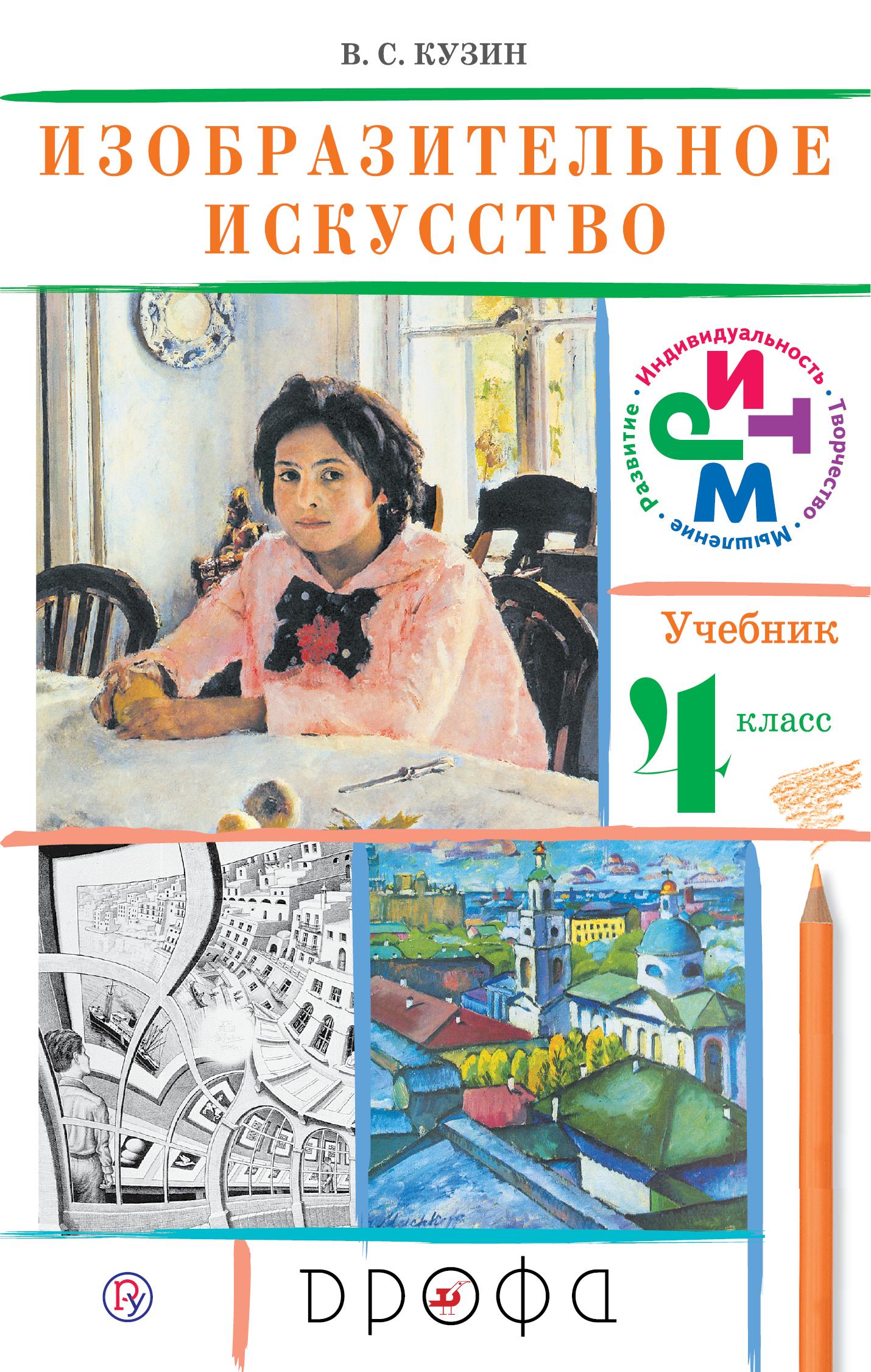 Кузин В.С. Изобразительное искусство. 4 класс. Учебник кузин владимир сергеевич изобразительное искусство 4 класс учебник