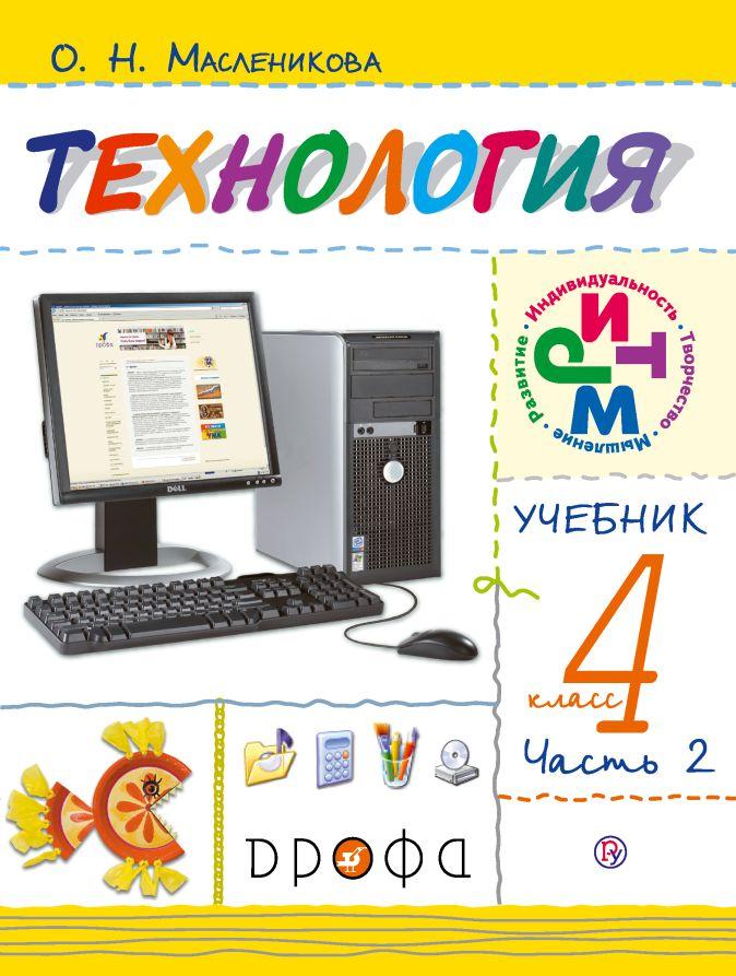 Масленикова О.Н. - Технология. 4 класс. Учебник в 2 частях. Часть 2 обложка книги