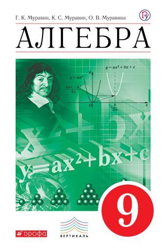 Алгебра. 9 класс. Учебник Муравин Г.К., Муравин К.С., Муравина О.В.