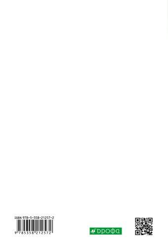 Математика: алгебра и начала математического анализа, геометрия. Алгебра и начала математического анализа. Углубленный уровень. 10 класс. Учебник Муравин Г.К., Муравина О.В.