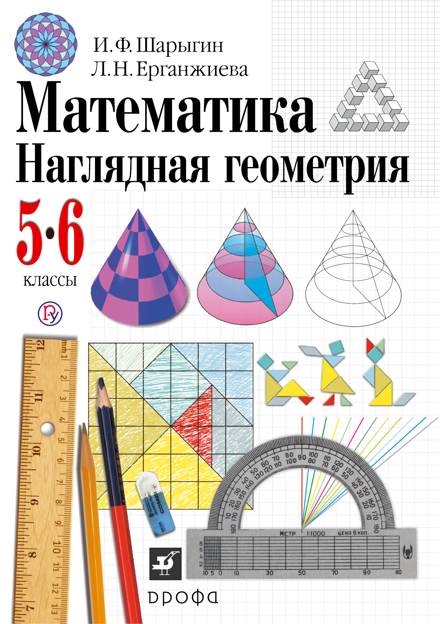 Шарыгин И.Ф., Ерганжиева Л.Н. Математика. Наглядная геометрия. 5-6 классы. Учебник жен мотаться на заказ геометрия уникальный дизайн золотой серебряный геометрической формы серьги назначение повседневные