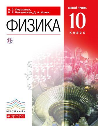 Пурышева Н.С., Важеевская Н.Е., Исаев Д.А. - Физика. Базовый уровень. 10 класс. Учебник обложка книги