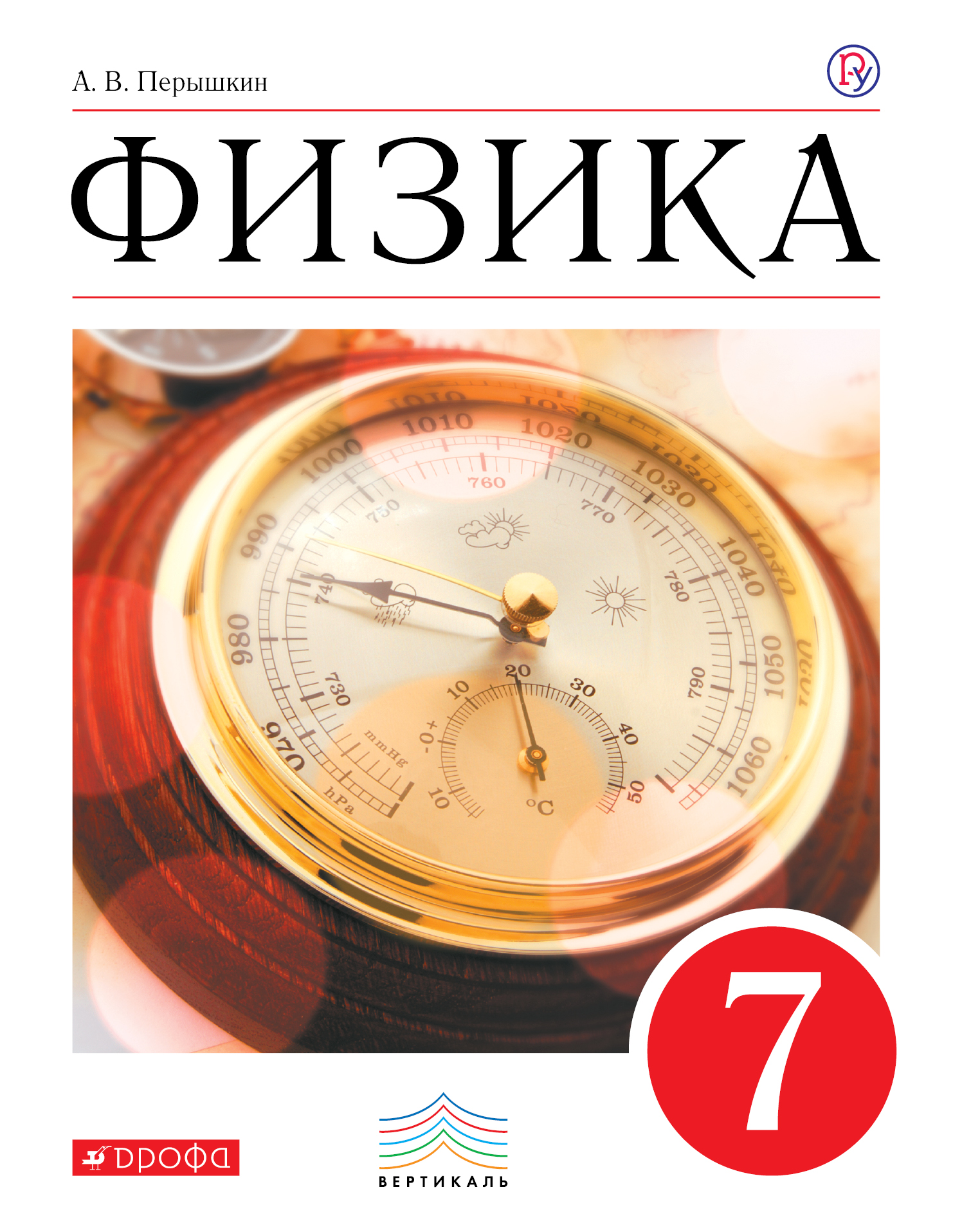 Перышкин А.В. Физика. 7 класс. Учебник. перышкин а в физика 7 кл учебник вертикаль isbn 978 5 358 19717 6