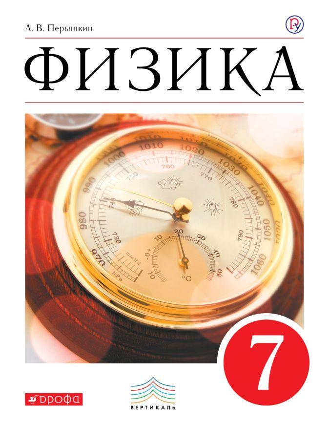 Перышкин А.В. - Физика. 7 класс. Учебник. обложка книги