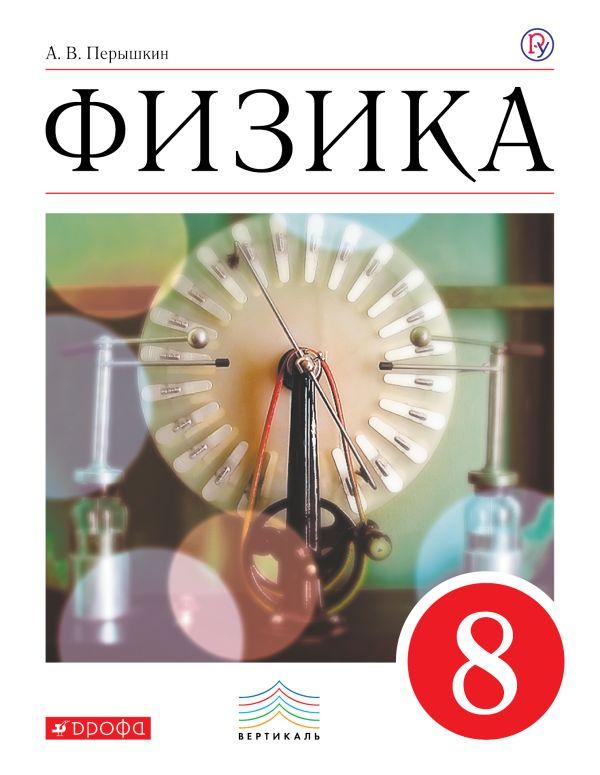 Физика. 8 класс. Учебник. Александр Перышкин