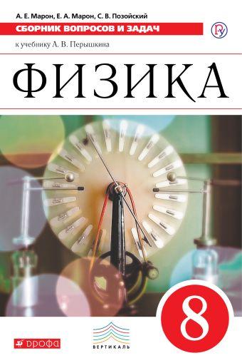 Физика. Сборник вопросов и задач. 8 класс Марон А.Е., Марон Е.А., Позойский С.В.