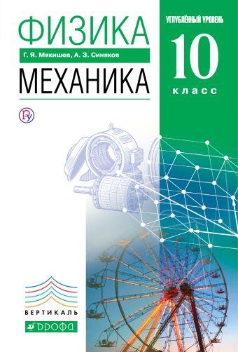 Физика. Механика. Углубленный уровень. 10 класс.Учебник Мякишев Г.Я., Синяков А.З.