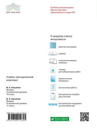 Физика. Углубленный уровень. 11 класс. Учебник Касьянов В.А.
