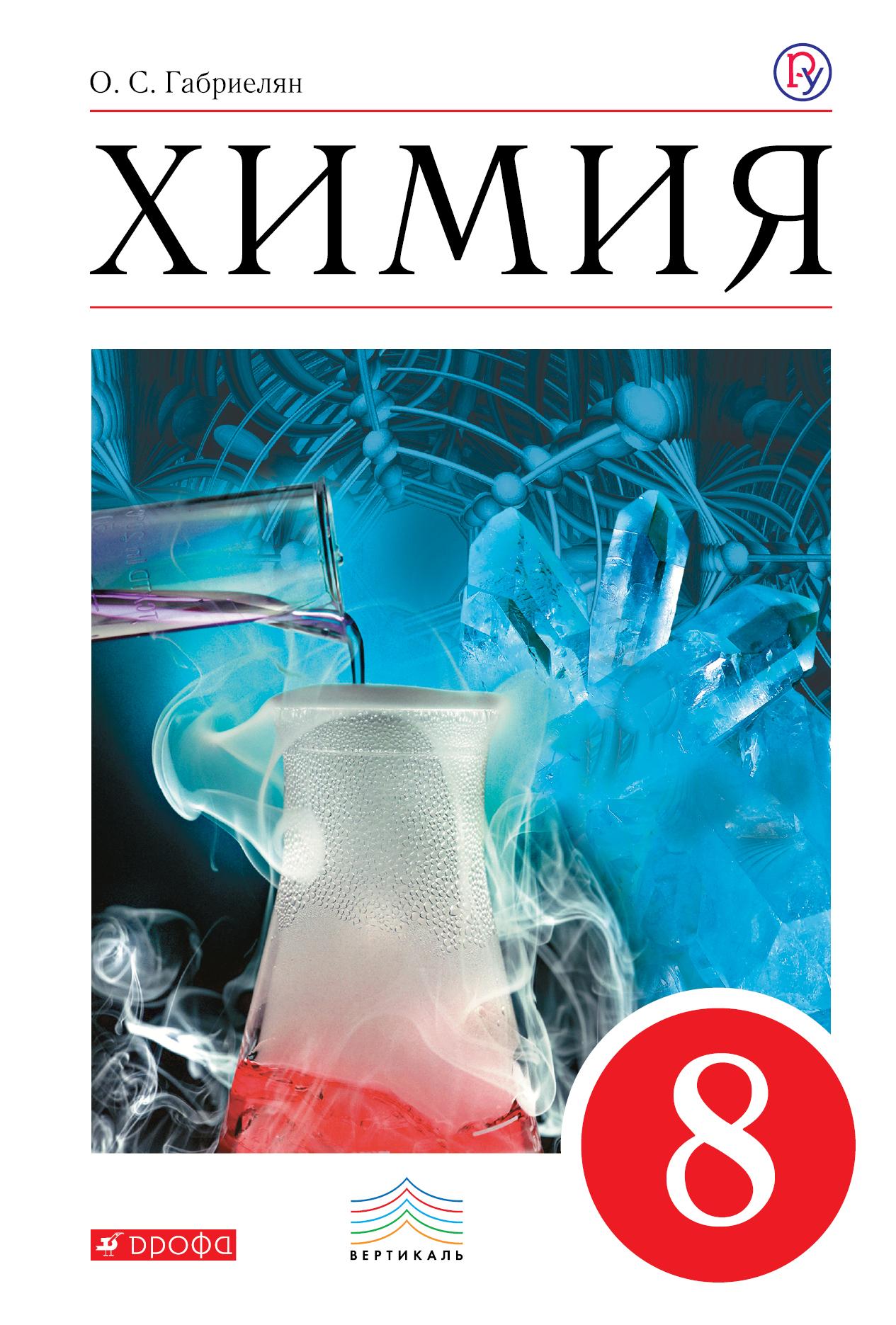 Габриелян О.С. Химия. 8 класс. Учебник химия 8 класс учебник фгос