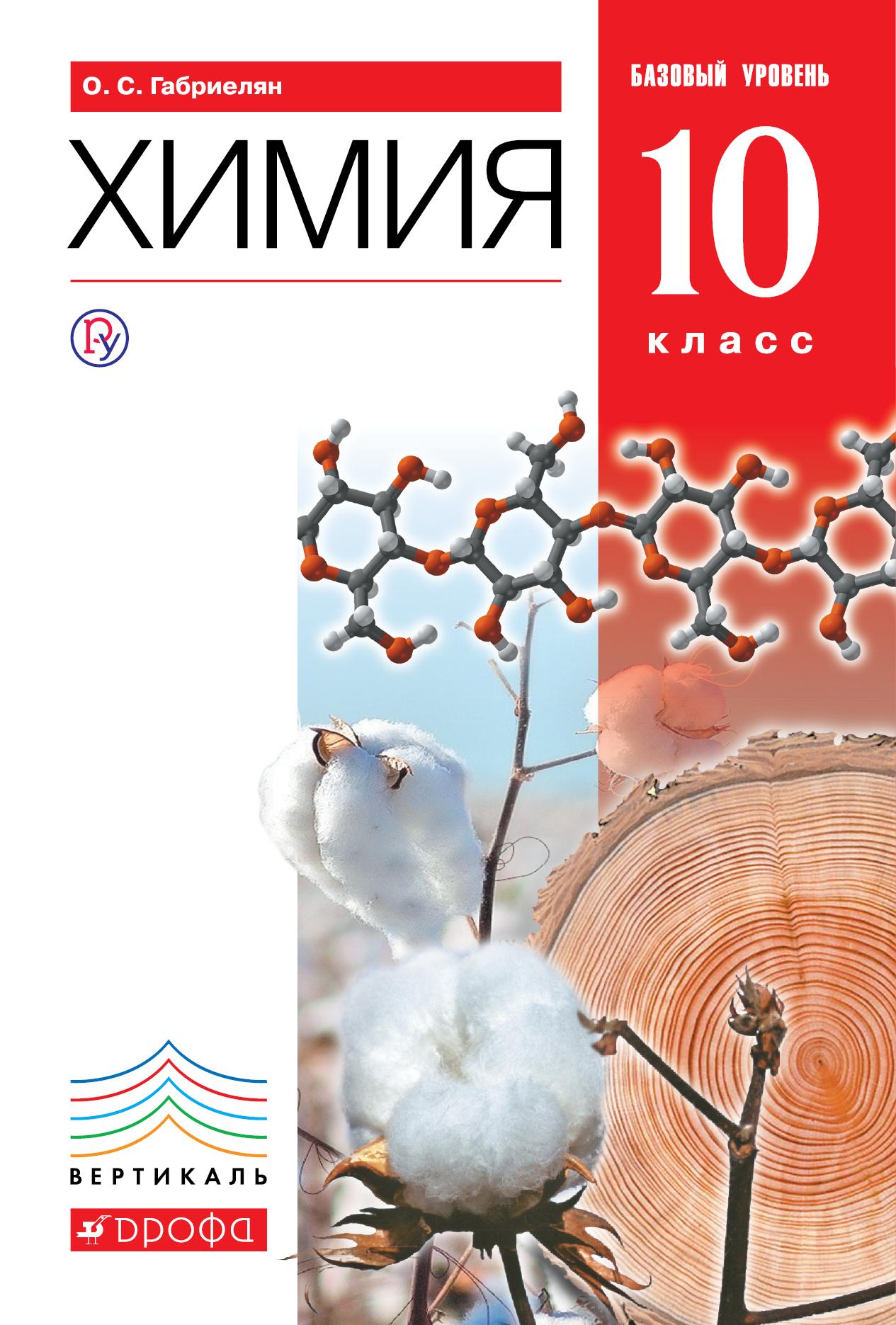 Габриелян О.С. Химия. Базовый уровень. 10 класс. Учебник ISBN: 978-5-358-21274-9 габриелян о с химия 10кл учебник базовый уровень вертикаль