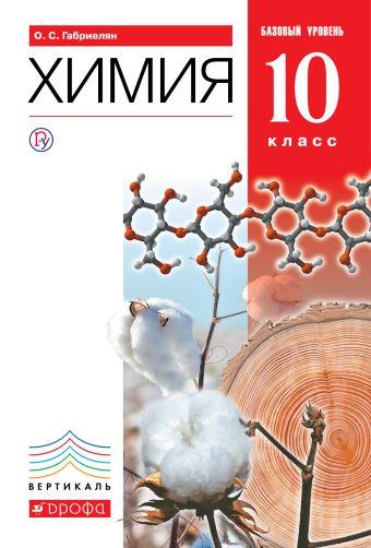 Химия. Базовый уровень. 10 класс. Учебник Габриелян О.С.