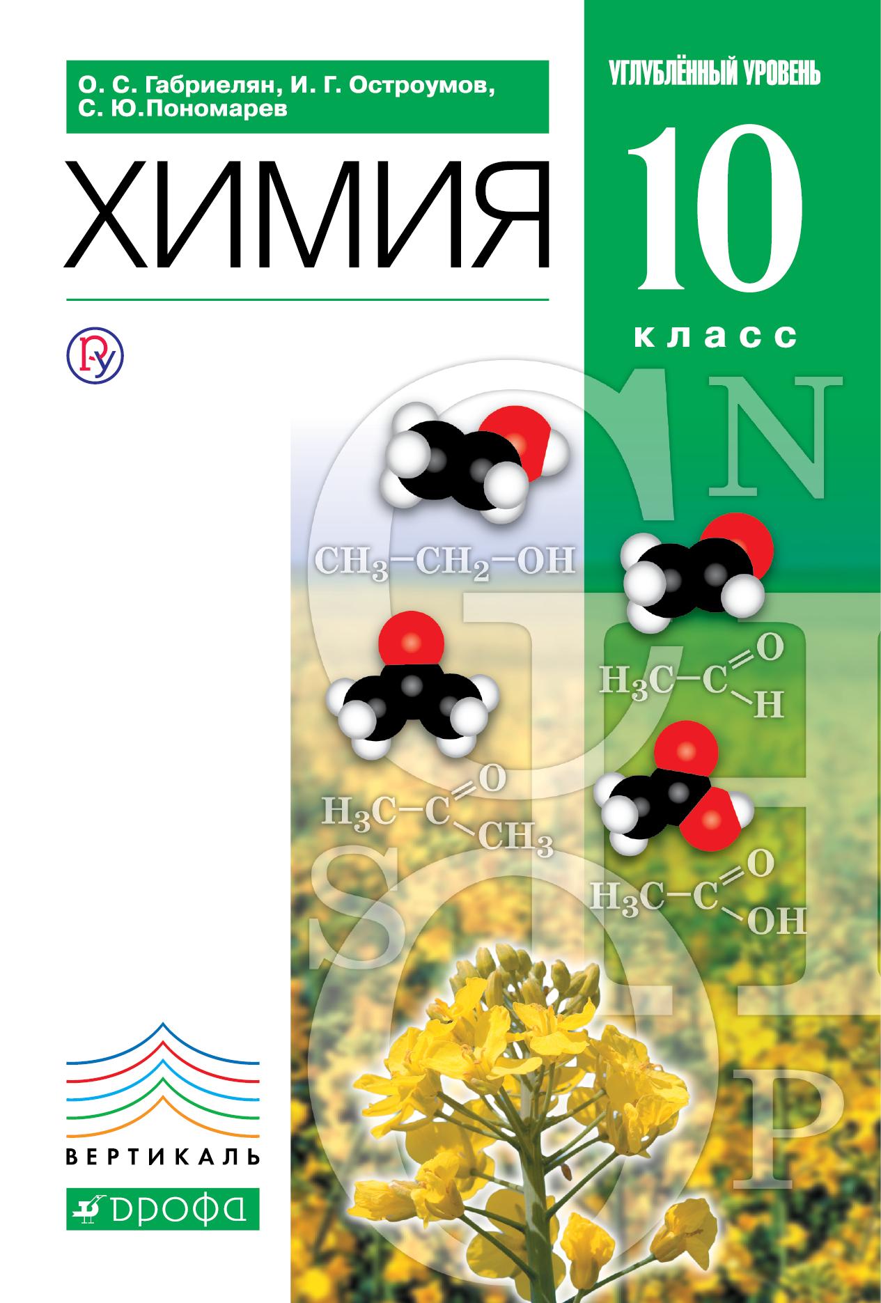 Габриелян О.С., Пономарев С.Ю., Остроумов И.Г. Химия. Углубленный уровень. 10 класс. Учебник химия 8 класс учебник фгос