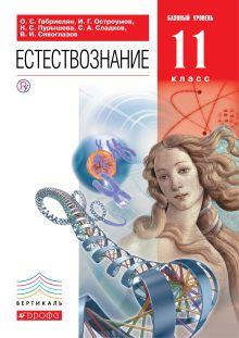 Линия УМК Габриеляна. Естествознание (10-11) (Б)
