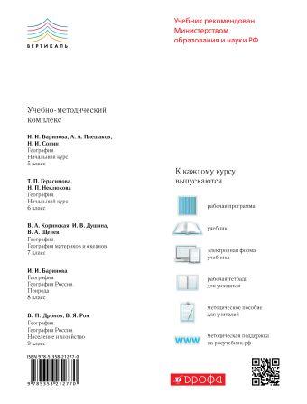 География.Начальный курс.6кл. Учебник. ВЕРТИКАЛЬ Герасимова Т.П., Неклюкова Н.П.