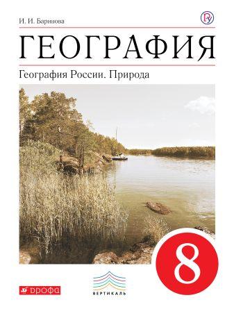 Баринова И.И. - География России.Природа. 8 класс. Учебник обложка книги