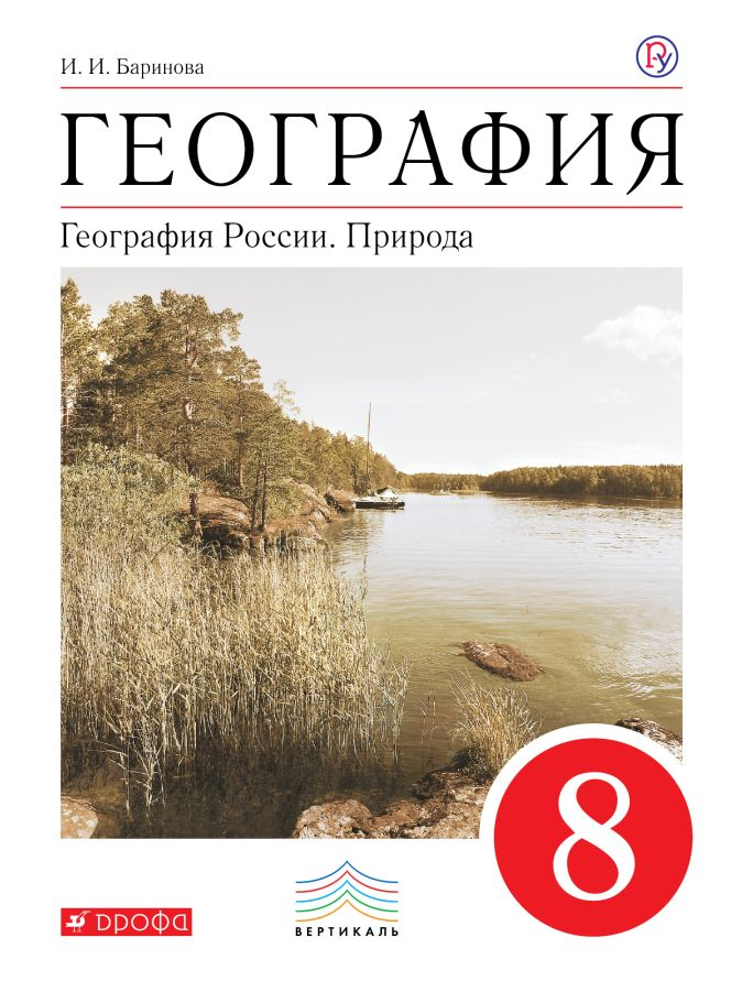 География России.Природа. 8 класс. Учебник Баринова И.И.