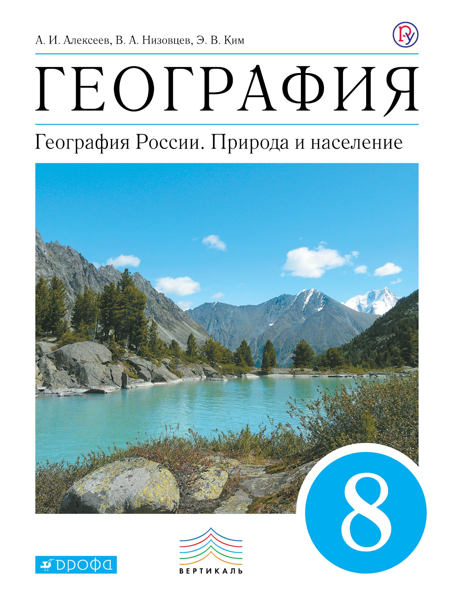 Алексеев А.И., Низовцев В.А., Ким Э.В. География. 8 класс. Учебник